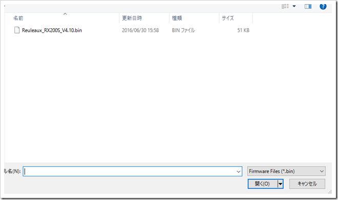 RX200S Firmware update2