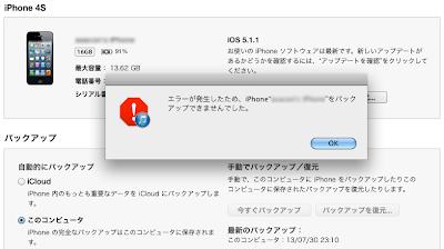 """「エラーが発生したため、iPhone""""xxxxxxxxx""""をバックアップできませんでした。」"""