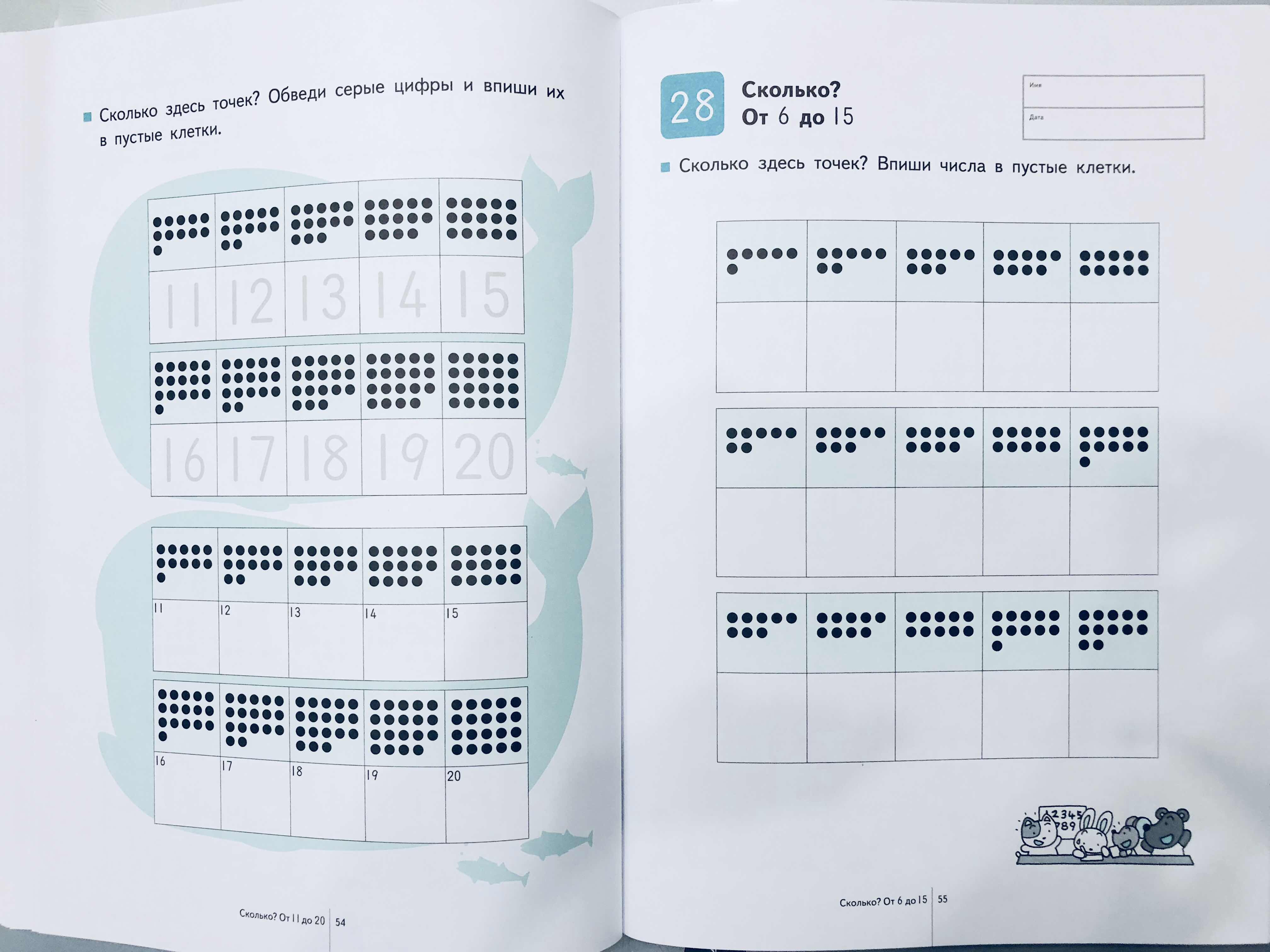 Начинаем учиться считать. Изучаем счет от 1 до 30. 18