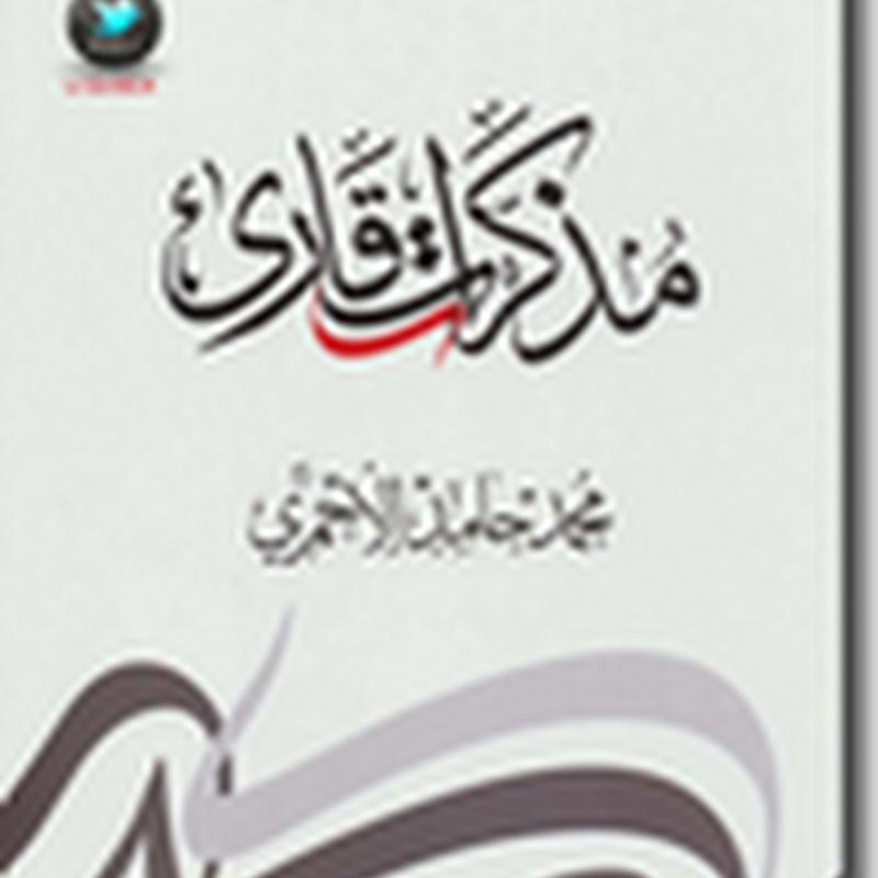 مذكرات قارئ لـ محمد حامد الأحمري