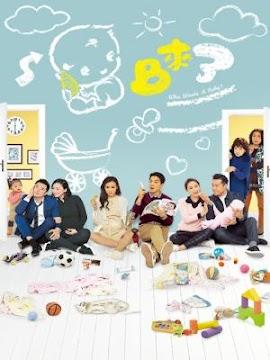 Baby Đến Rồi (SCTV9)