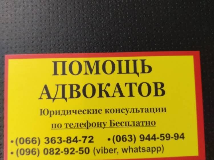 Юридическая консультация запорожье бесплатно адвокат по жилищным вопросам Даргомыжского переулок