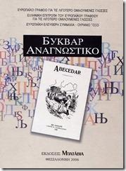 Τι είναι το αναγνωστικό ABECEDAR, που μόλις βγάλατε από τις εκδόσεις Μπατάβια;