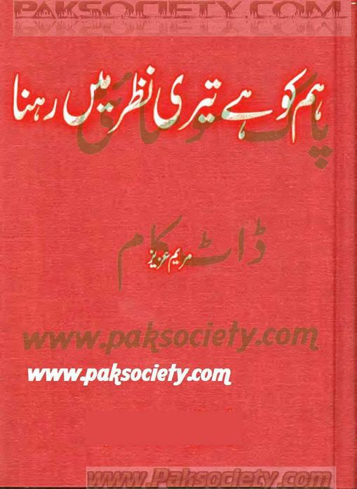 Ham Ko Hai Teri Nazer Main Rehna  is a very well written complex script novel which depicts normal emotions and behaviour of human like love hate greed power and fear, writen by Maryam Aziz , Maryam Aziz is a very famous and popular specialy among female readers