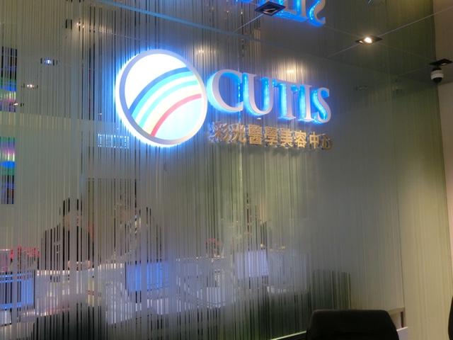 CUTIS 【無針水光透皮療程】非一般的水光槍療程