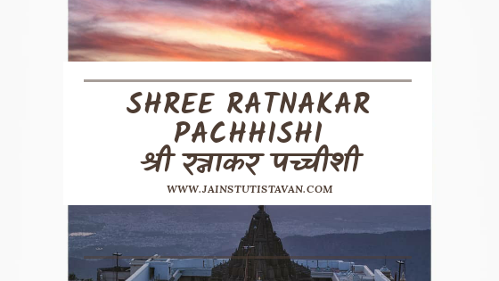 Shree Ratanakar Pachhishi Lyrics