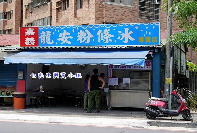 9 嘉義龍安粉條冰專賣店