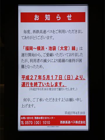 西鉄天神高速バスターミナル 乗車ホーム その9
