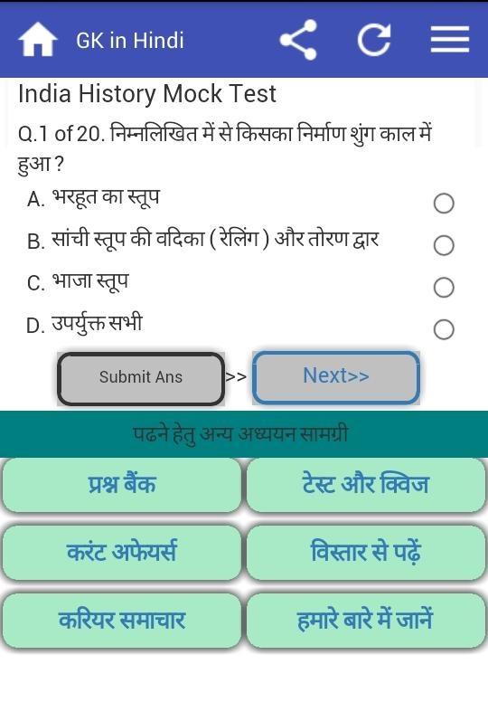 Gk In Hindi- screenshot