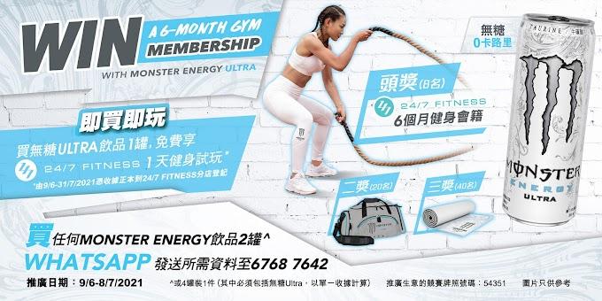 Monster Energy: 抽獎24/7 FITNESS 6個月健身會籍