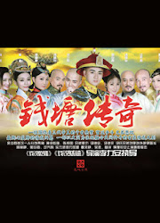 The Mystery of Emperor Qian Long China Drama