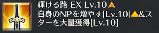 輝ける路[EX]