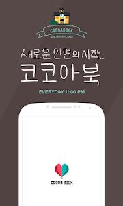 코코아북 소개팅 - 7년간 당신과 함께 해온 소개팅어플 screenshot 5