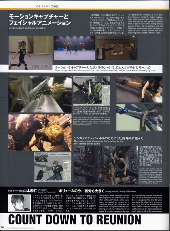Final Fantasy VII Advent Children -Reunion Files-_854343-0086