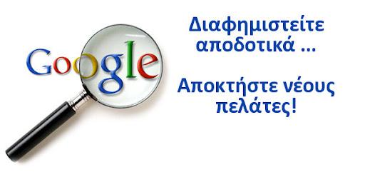 Διαφημιση στο Google