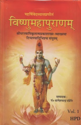 Vishnu Purana with commentary Vol.1 (महर्षि वेदव्यास विरचित विष्णु पुराण भाग 1) PDF