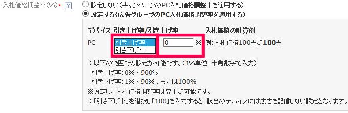 入札価格調整率を設定