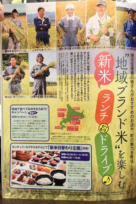 北竜町を代表して永井稔さんが登場!