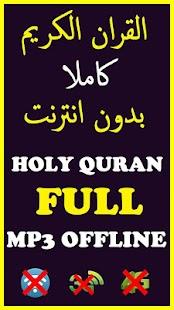 Ahmad Saud Full Quran Audio Offline - náhled
