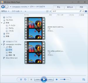 WindowsMediaPlayerでメディアサーバにアクセス