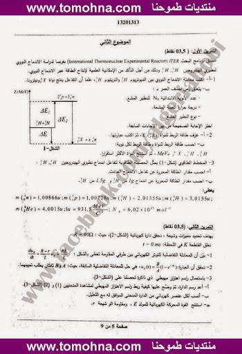 موضوع الفيزياء بكالوريا 2013 شعبة تقني رياضي و رياضيات 25.jpg