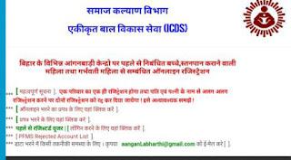 Bihar Anganwadi Labharthi Yojana Apply