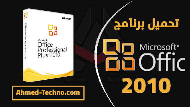 تحميل اوفيس 2010 عربي مفعل مدى الحياة مجانا 64 بت + 32 من ميديا فاير
