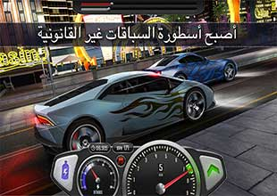 لعبة Top Speed: Drag & Fast Racing