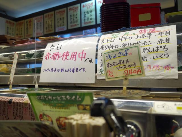 店内の回転寿司レーン。お寿司は回っていない。