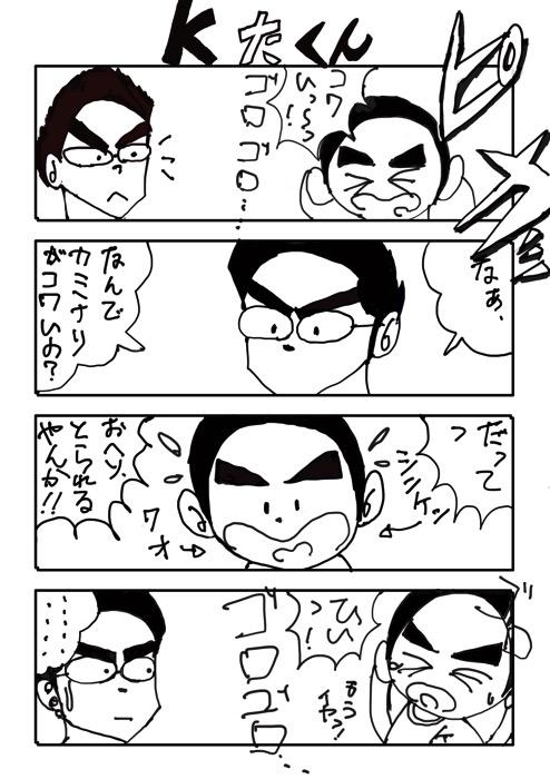 Kたくん No 3