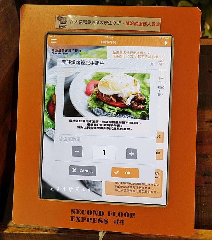 16 貳樓餐廳 SECOND FLOOR EXPRESS 寵物友善餐廳