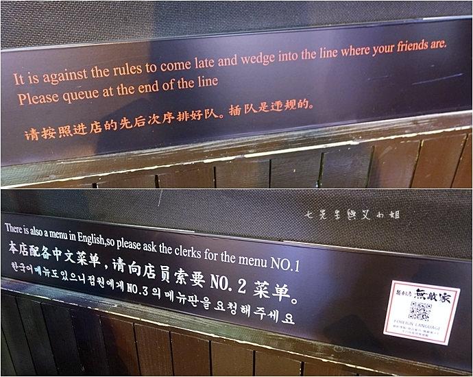 13 東京美食 池袋無敵家 麵創坊