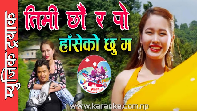 Timi Chhau Ra Po Haseko Chhu Ma by Hemanta Rana and Sangeeta Rana