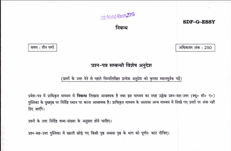 upsc essay paper with answer