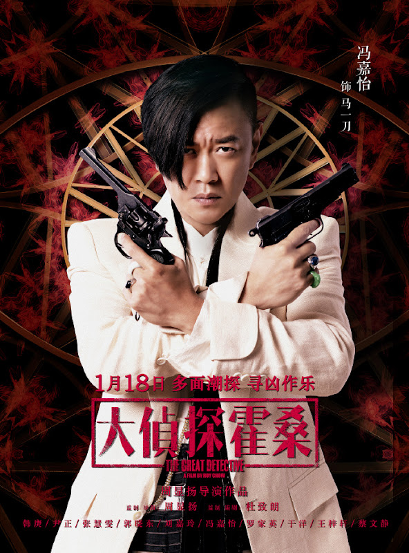 The Great Detective China Movie