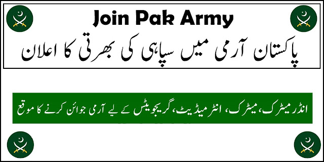 Join Pak Army Sipahi Jobs 2020 – 1000+ Posts Online Registration