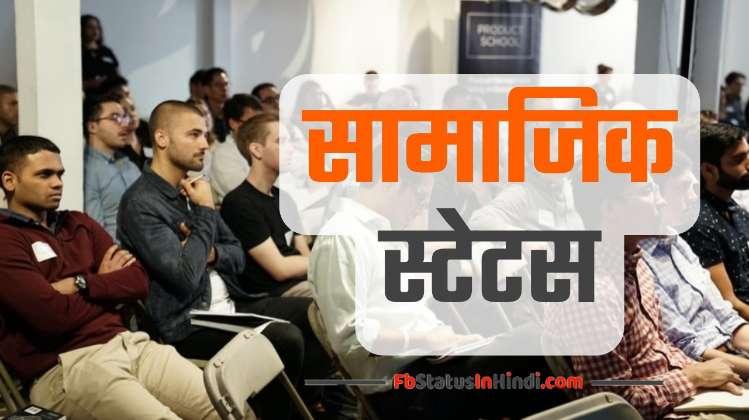 सामाजिक स्टेटस इन हिंदी ,Samajik Status In Hindi