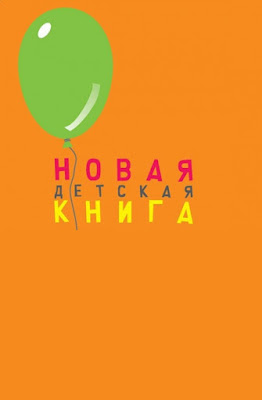 http://newbook-awards.ru/объявлен-лонг-лист-vii-сезона/