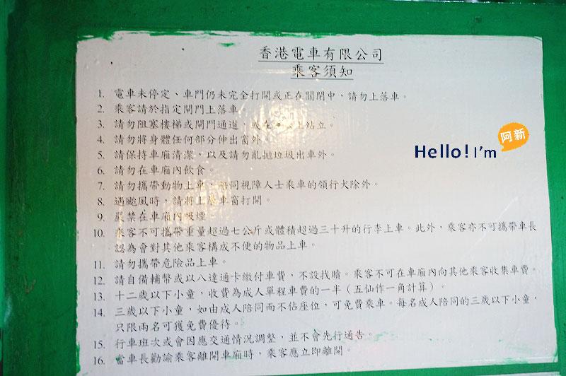 香港叮叮車-9