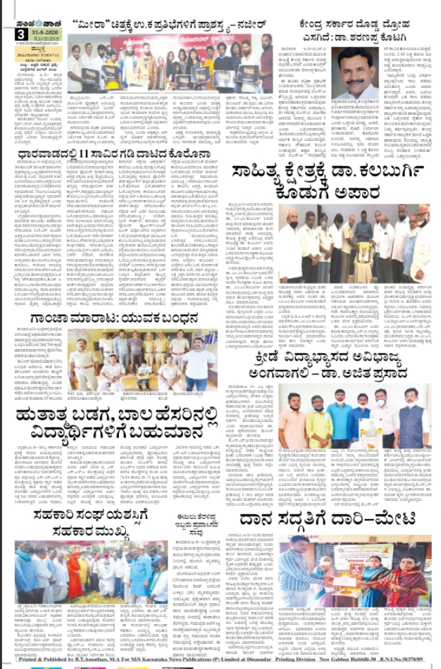 31-06-2020 Today evening news
