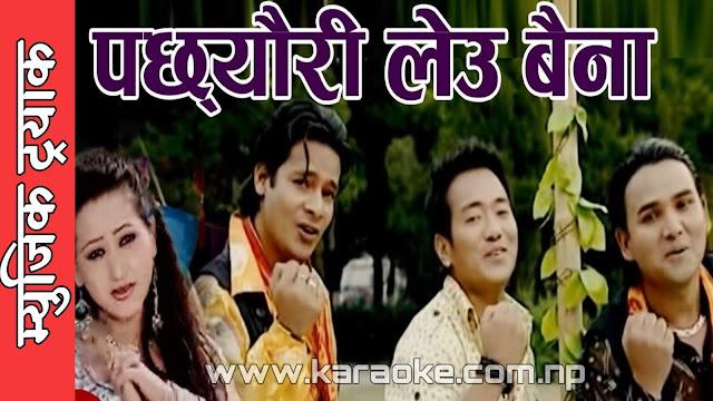 Karaoke of Pachheuri Leu Baina by Ramji Khand and Bishnu Majhi