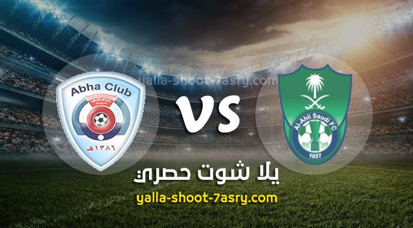 مباراة الأهلي السعودي وأبها