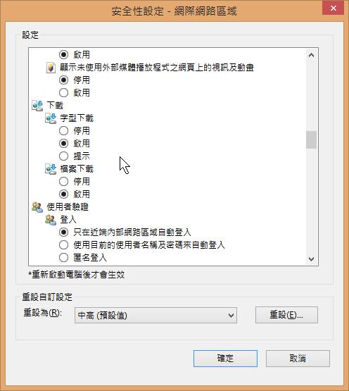字型下載如設定停用,將導致 iconfont 無法正常使用