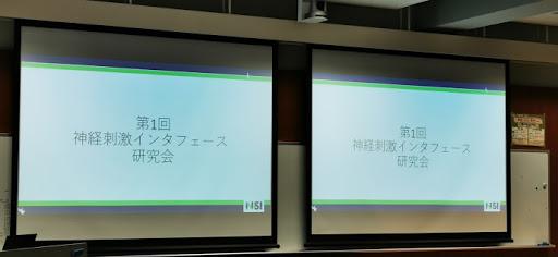 第1回NSI研究会で発表しました