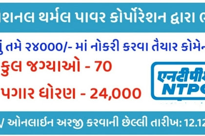 NTPC Recruitment 2020 for Various Post