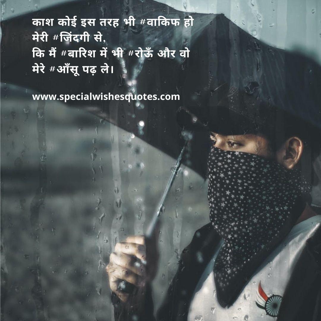 barsat shayari in hindi