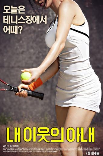 [เกาหลี18+] My Neighbor's Wife (2016) [Soundtrack ไม่มีบรรยาย]