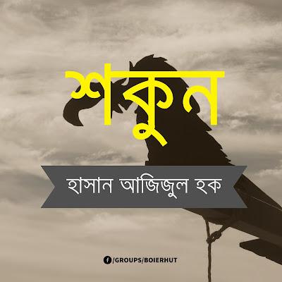 শকুন - হাসান আজিজুল হক
