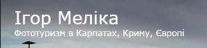 Ігор Меліка