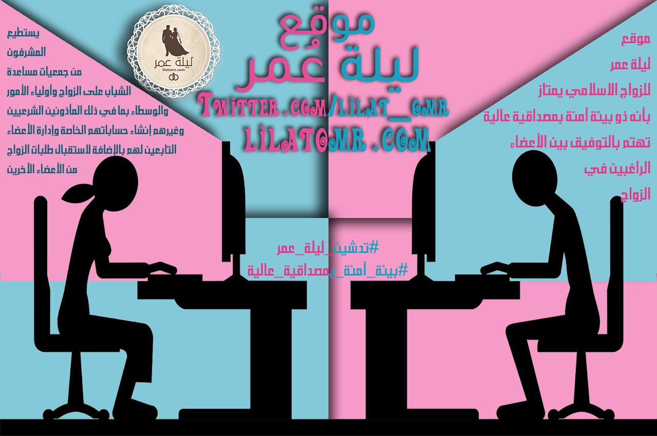 موقع ليلة عمر افضل موقع زواج إسلامي ذو بيئة آمنة بمصداقية عالية lailt3omr R L 1-1.jpg